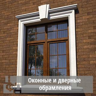Оконные и дверные обрамления