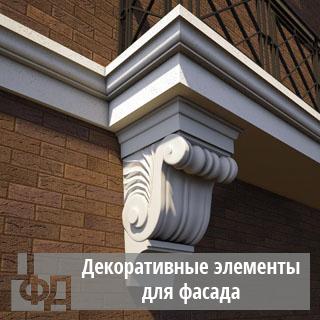 Декоративные элементы для фасада